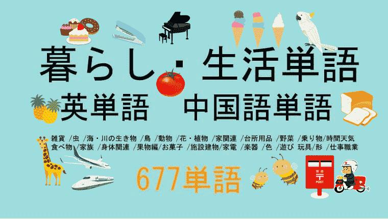 暮らしの英単語/中国語