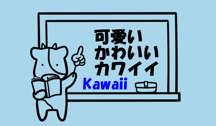 カワイイ kawaii