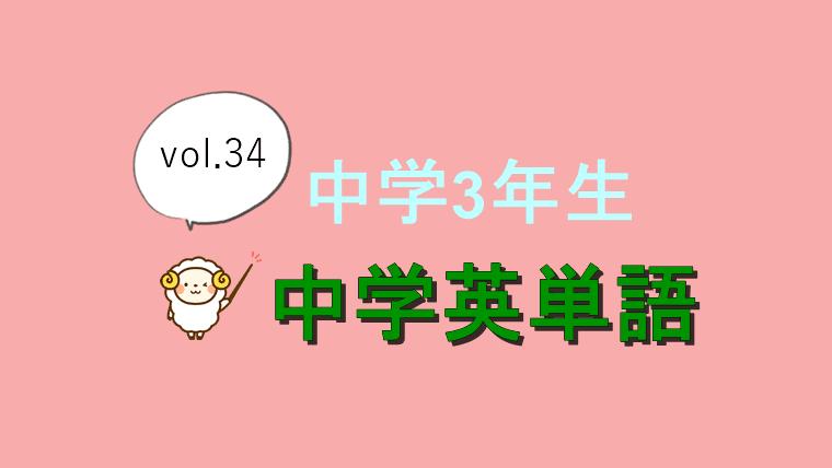 中学3年生英単語