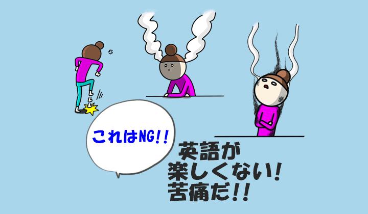 英語学習 苦痛