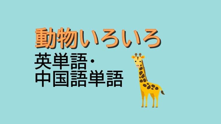 動物の英単語・中国語単語