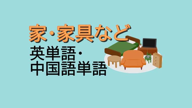 家具の英単語・中国語単語