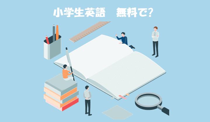 小学生英語 無料学習