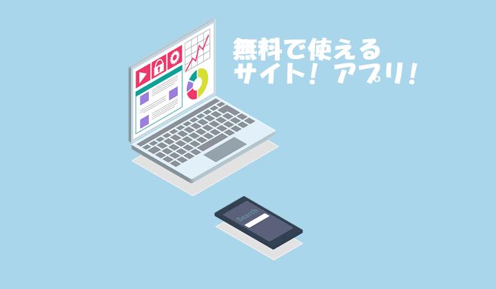 無料サイト アプリ