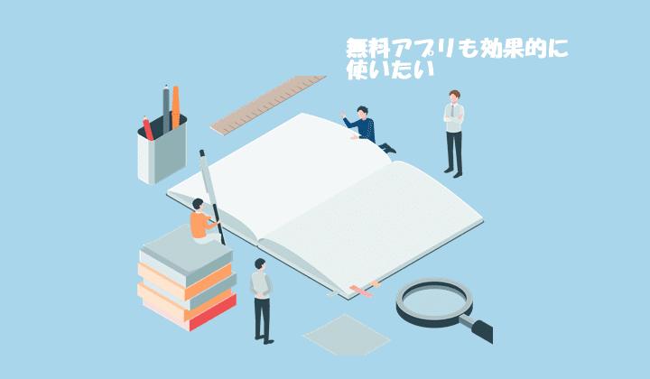 英語無料アプリ