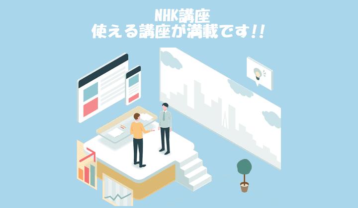 NHK講座