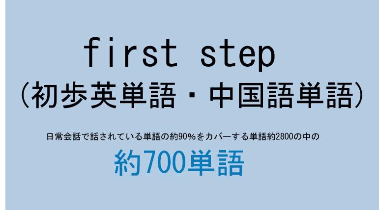 first step (初歩単語)