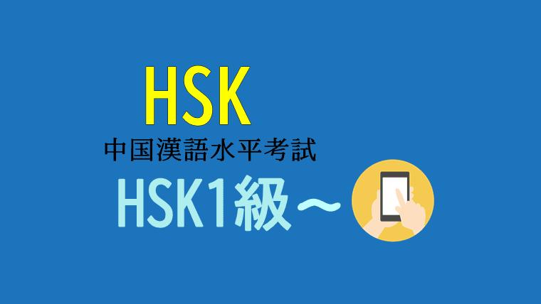 HSKの単語帳