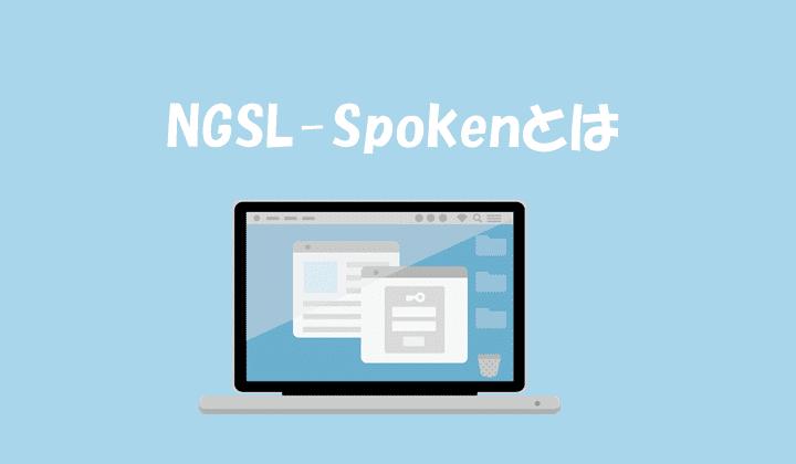 NGSL-Spoken
