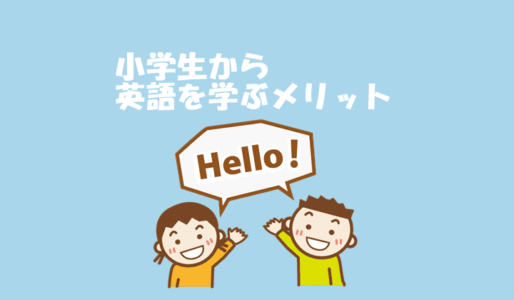 小学生の英語学習