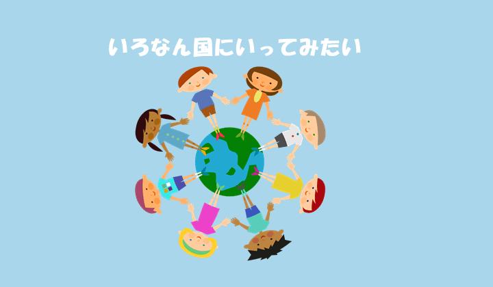小学生 国際的