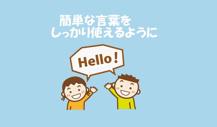 簡単な英単語を使いこなす