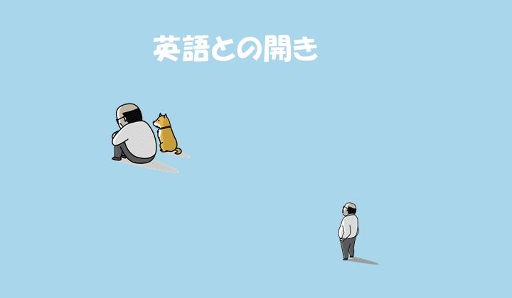 日本語と英語は距離が遠い 難しい理由
