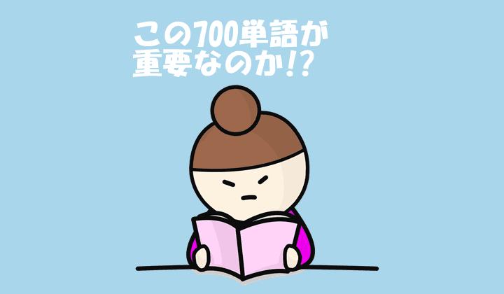英単語700語