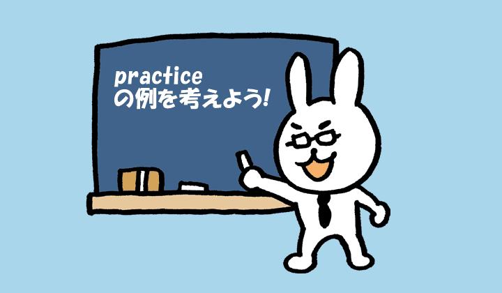 practice プラクティス