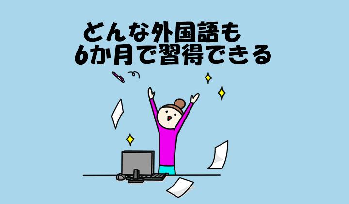 効果的な語学学習法