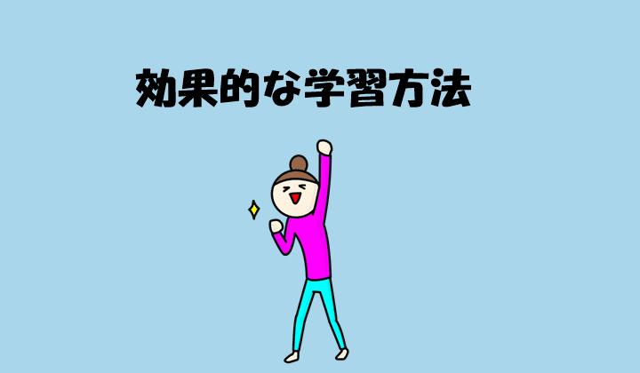 効果的な学習法 英語 中国語