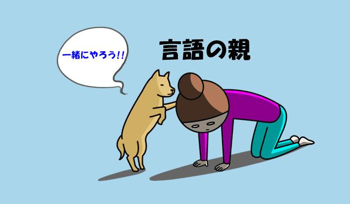 言語の親を見つける