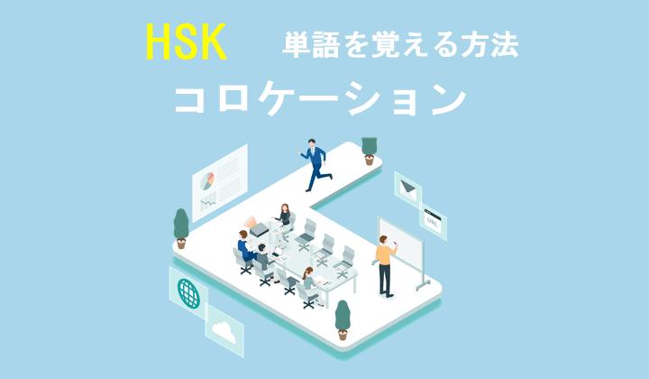 HSK コロケーション