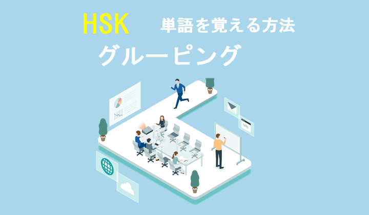 HSK グルーピング