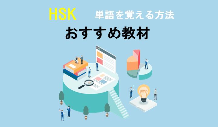 HSK おすすめ教材