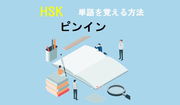 HSK ピンイン重要性