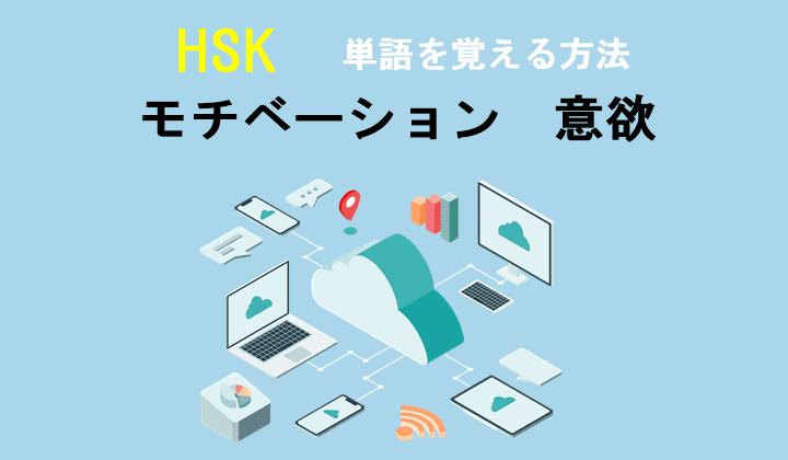 HSK モチベーション 意欲