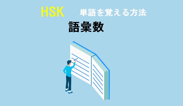 HSK 語彙数/単語数