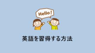 英語を習得するポイント(保存版)